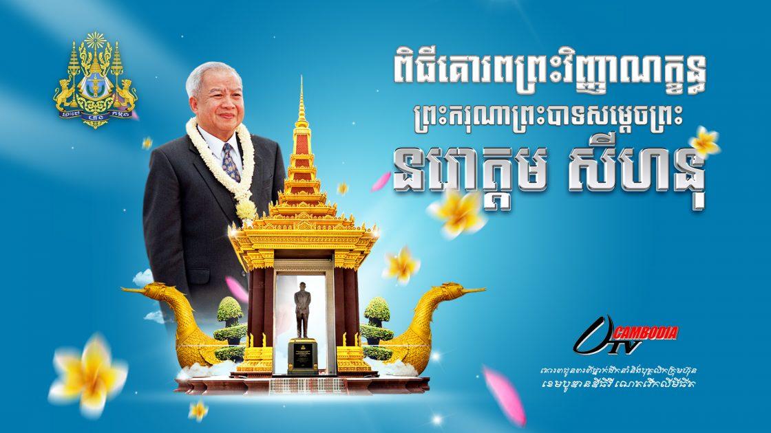 King Sihanouk DTV 15-10-2021